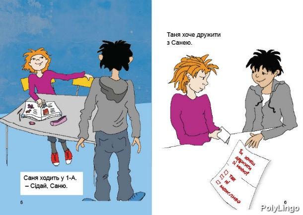 PolyLingo book Ali Loses Control 2