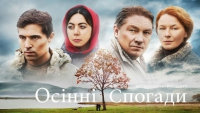 "Ukrainians are waiting for the premiere of ""Autumn Memories"" of an international group of filmmakers"